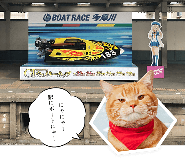 https://lets-boatrace.jp/go-boatrace/cat/assets/img/vol2/ph_05.png