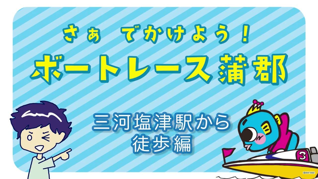 中継 蒲郡 競艇 ライブ