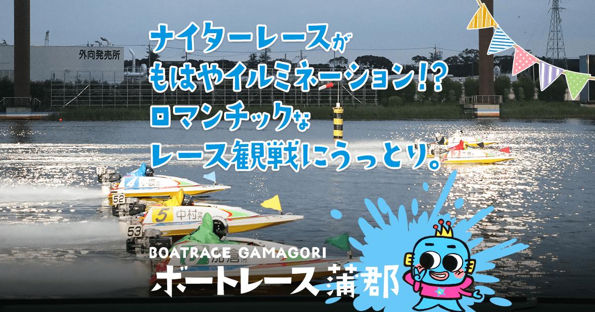ライブ 蒲郡 競艇