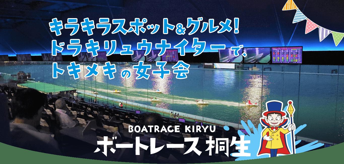 ボート レース 桐生 ライブ