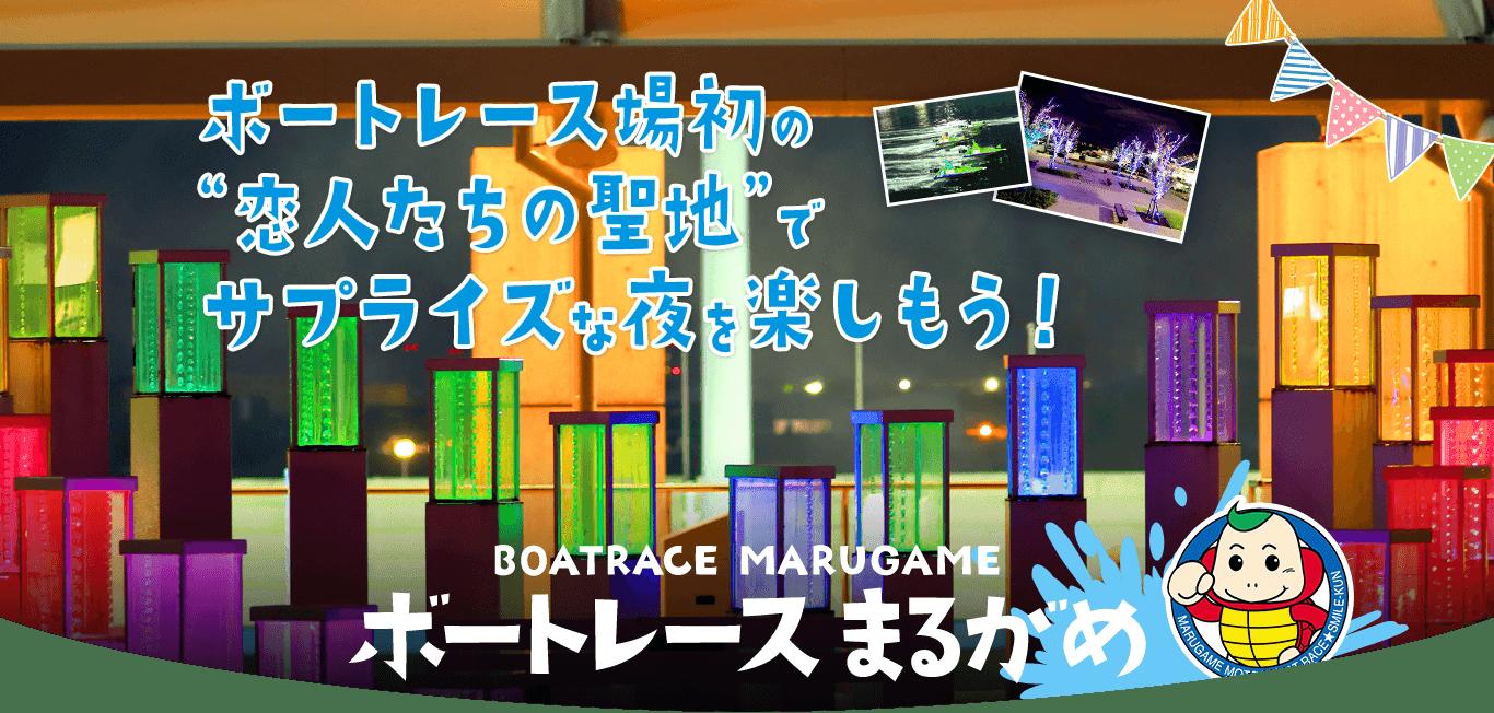 丸亀 ボート ライブ レース